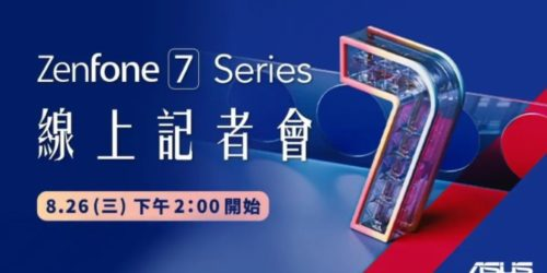 Zapowiedź prezentacji smartfonów z serii Asus Zenfone 7 - czego możemy się spodziewać?