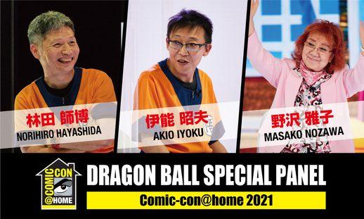 Dragon Ball Super SDCC 2021