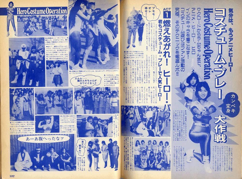 strona magazynu my anime z 1983 roku o cosplayu